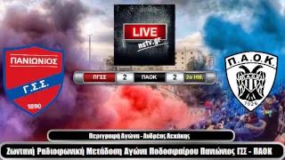 Live Streaming Audio  ποδόσφαιρο Πανιώνιος - ΠΑΟΚ