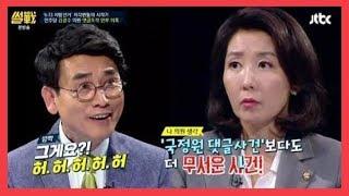 """썰전 나경원 """"드루킹, 국정원 댓글사건보다 더 무서운 일""""…유시민 """"그게요?"""" 웃음"""