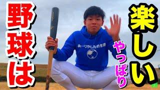 野球はやっぱり楽しいわ。 thumbnail