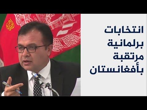 انتخابات برلمانية مرتقبة بأفغانستان  - نشر قبل 2 ساعة