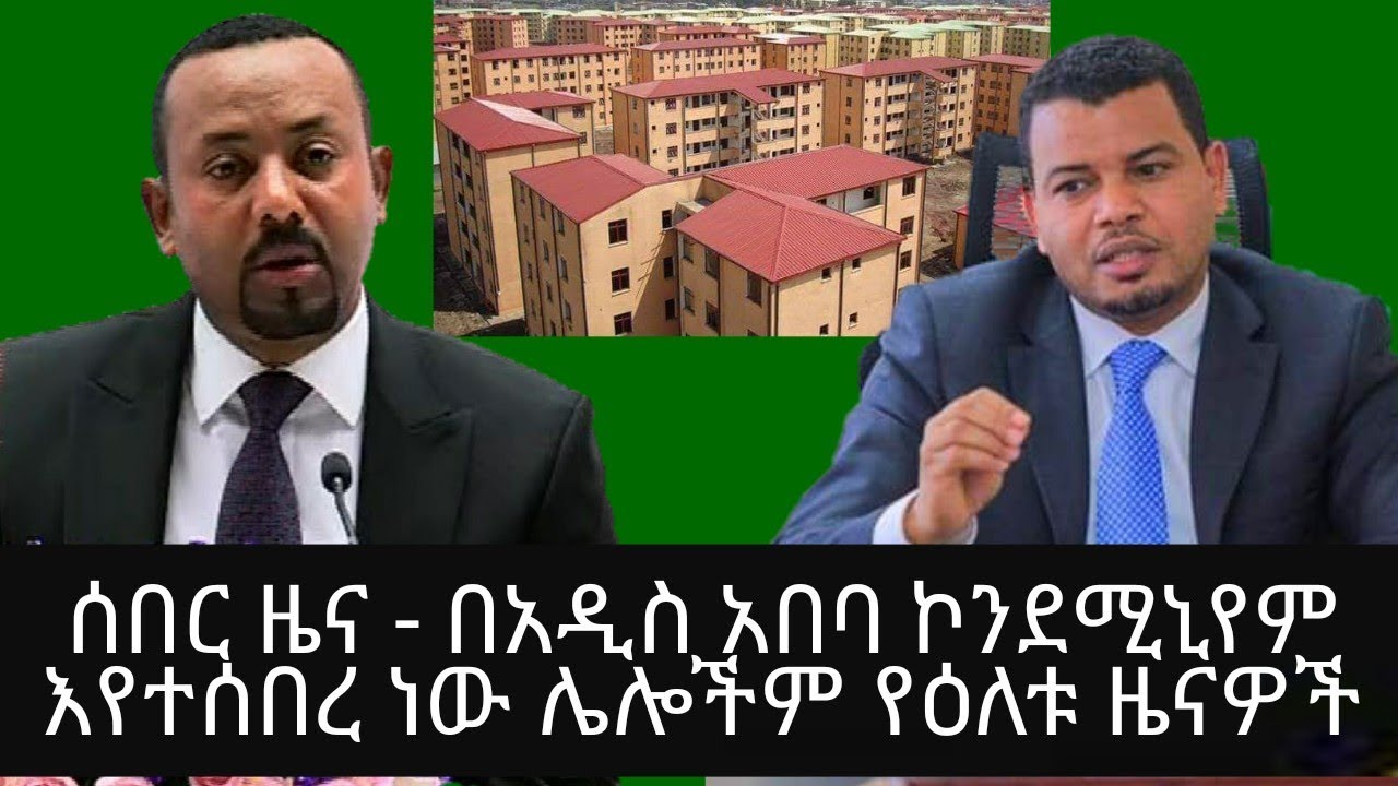 Ethiopia | ሰበር ዜና -  በአዲስ አበባ ኮንደሚኒየም እየተሰበረ ነው ሌሎችም የዕለቱ ዜናዎች