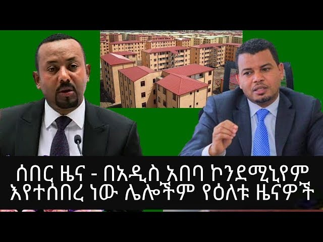 New Information About Condominium In Addis Ababa
