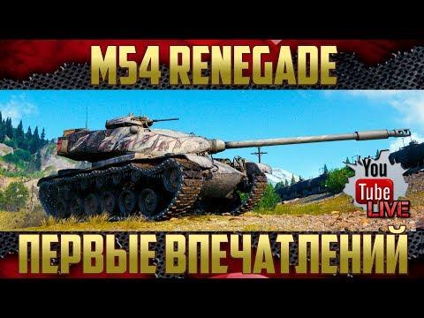 M54 Renegade - Первые впечатления от танка за Марафон