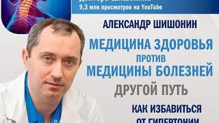 Александр Шишонин – Медицина здоровья против медицины болезней: другой путь. [Аудиокнига]