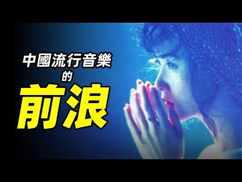 一个日本阿姨撑起了中国华语乐坛的半壁江山?