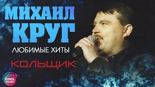 Михаил Круг - Кольщик (Music video)