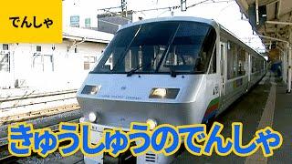 九州の電車・SL/機関車【ものしり鉄道図鑑 #12】 □登場する路線・鉄道会...