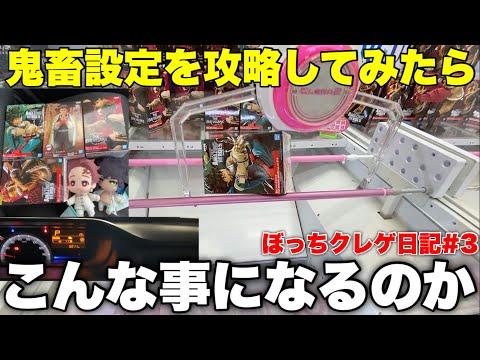 【散財】車検の日にひとりでゴトン【クレーンゲーム】ぼっちクレゲ日記#3