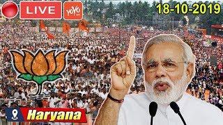 BJP LIVE | PM Modi Addresses Public Meeting at Hisar, Haryana | Election Campaign 2019