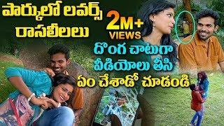 పార్కులో లవర్స్ రాసలీలలు... దొంగ చాటుగా వీడియోలు తీసి ఏం చేశాడో చూడండి  | Red Alert | ABN Telugu