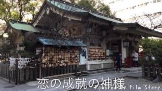 ドラマ「ちかえもん」の舞台。大阪の曽根崎 お初天神です。 思い出の写...