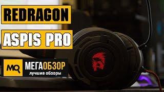 Redragon Aspis Pro Игровые наушники