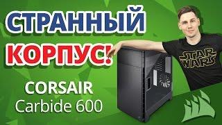 ДВЕЕЕЕРЬЬЬ!!! ? Обзор Корпуса Corsair Carbide 600