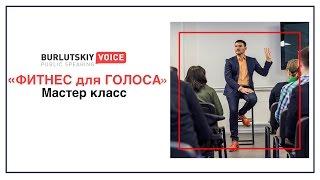 Как улучшить дикцию, как поставить голос и как научится красиво говорить от Андрея Бурлуцкого