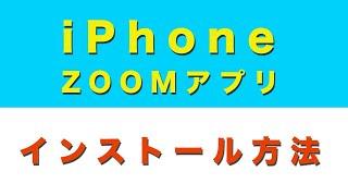 iPhone ZOOMアプリインストール