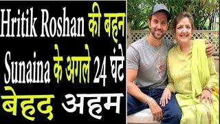 Hritik Roshan की बहन Sunaina के अगले 24 घंटे बेहद अहम, जाने क्या है बीमारी