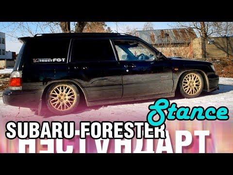 Subaru Forester на пневме! Турбо стенс
