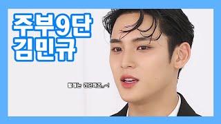[세븐틴/민규] 잘생기고 키크고 몸좋은 살림꾼 (아이돌입니다)