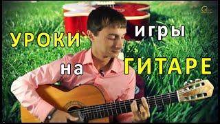 Бесплатные уроки гитары