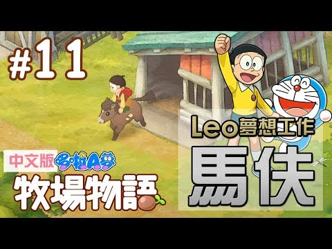 #11 Leo 夢想工作「馬伕」《哆啦A夢 牧場物語》(Switch 中文版)