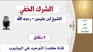 الشيخ ابن عثيمين الشرك الخفي Youtube