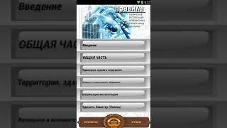 Приложение Google Play: Правила технической эксплуатации Коммунальных Отопительных Котельных