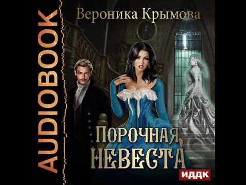 """2001385 Glava 01 Аудиокнига. Крымова Вероника """"Порочная невеста"""""""