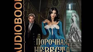 2001385 Glava 01 Аудиокнига. Крымова Вероника
