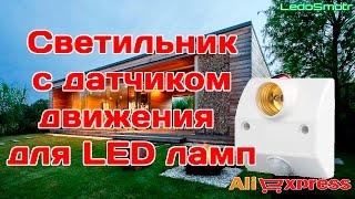 Светильник с датчиком движения под светодиодные лампы Е27. Распаковка, обзор и тест.(, 2017-04-02T16:00:02.000Z)