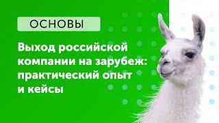 eLama: Выход российской компании на зарубеж: практический опыт и кейсы от 28.11.2019