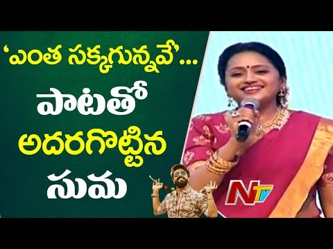 "Anchor Suma Sings ""Yentha Sakkagunnave"" Song @ Rangasthalam Pre Release Event || Ramcharan"