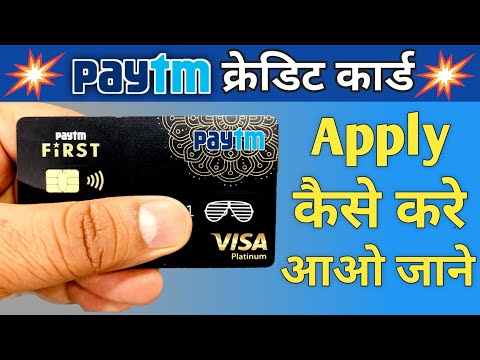 How To Apply Paytm Credit Card | How To Get Paytm Credit Card
