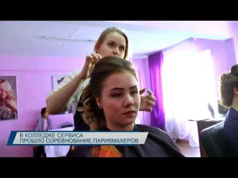 Студенты колледжа сервиса соревнуются в парикмахерском деле