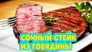 Мужское блюдо на 23 февраля. Стейк из говядины для мужчины. Готовить вкусно, просто=)