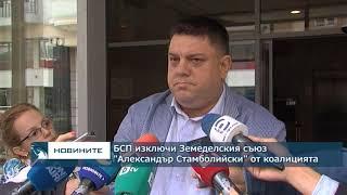 """БСП изключи Земеделския съюз """"Александър Стамболийски"""" от коалицията"""