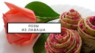 #рецепты #простые #закуски Розы из лаваша - вкусная закуска из лаваша