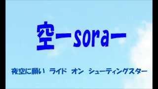 空-sora- 作詞・作曲・歌:長野定信 write2014.01 誰かと笑い合えたらい...