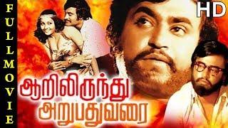 Aarilirunthu Arubathu Varai Full Movie HD | Rajinikanth | Cho | Sangeetha | Jaya | Ilaiyaraaja