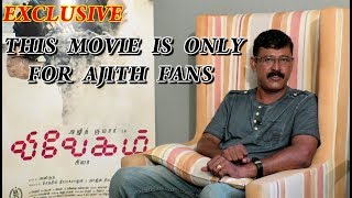 Exclusive : This Movie Only For Ajith Fans | Art Director Milan | Vivegam Special
