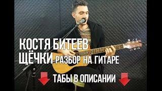 Константин Битеев - Щечки (Разбор на гитаре)