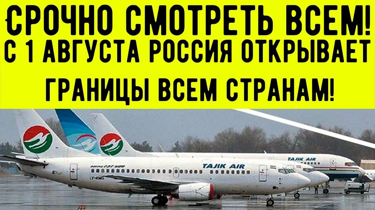 Россия границы когда откроет отель атана дубай отзывы