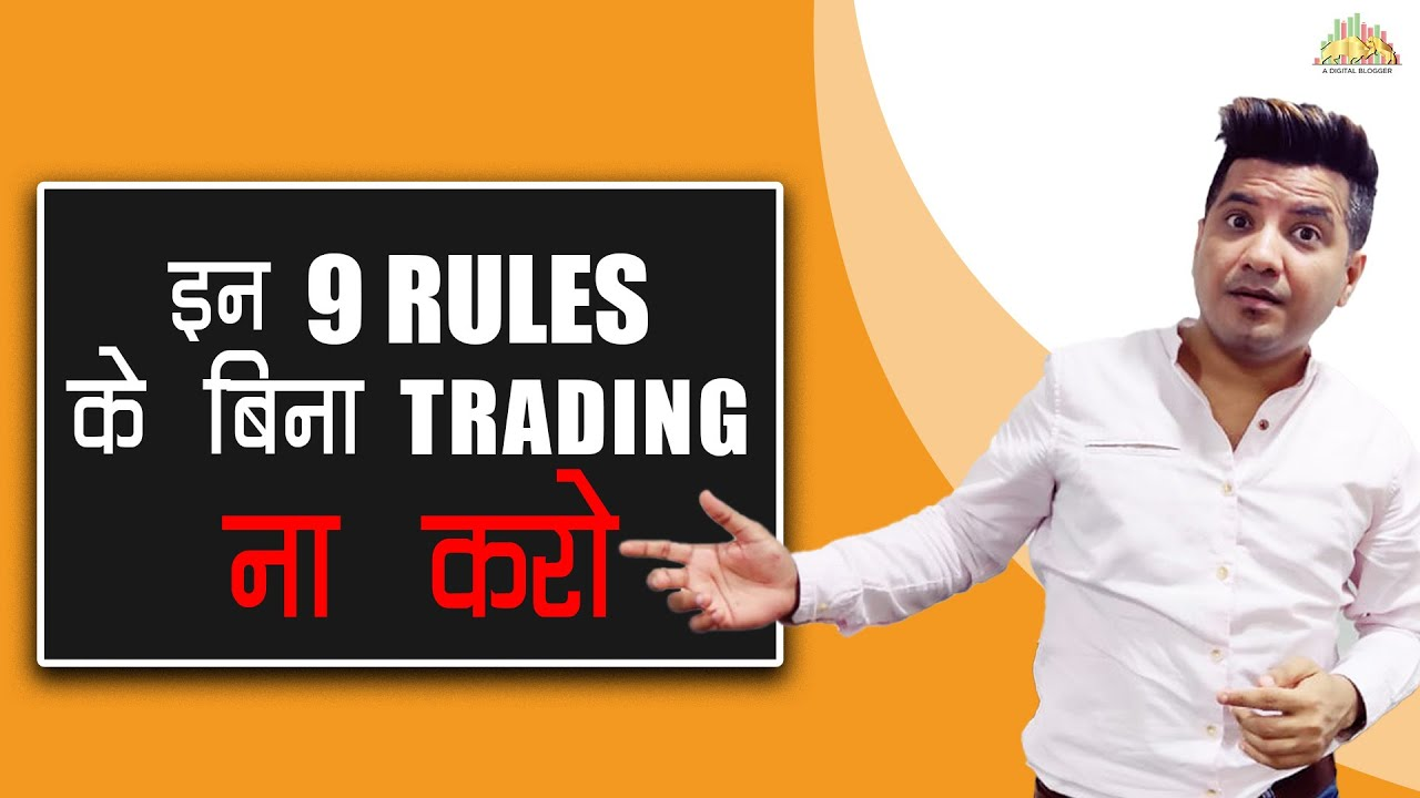 9 Trading Rules That You Must Follow