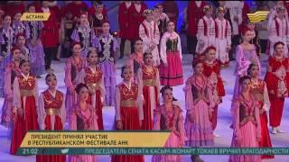 Глава государства принял участие в Республиканском фестивале АНК