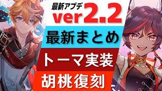 【原神】ver2.2最新情報まとめ!!予想外すぎるアプデ内容!!【げんしん】