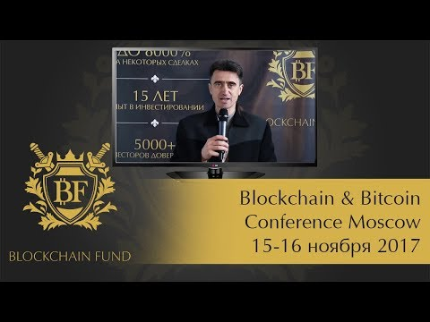 💼 📈 Blockchain & Bitcoin Conference Moscow 15-16 ноября 2017