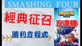 2020 SMASHING FOUR 經典征召挑戰live 紀錄影片五連勝精華
