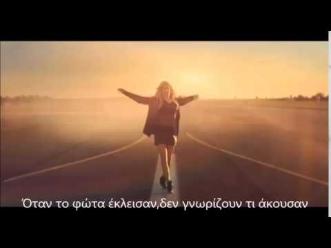 Ellie Goulding - Burn Greek Lyrics
