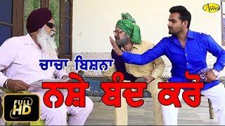 Chacha Bishna Nashe band Karo l New Punjabi Funny Comedy Video 2017 l Anand Music
