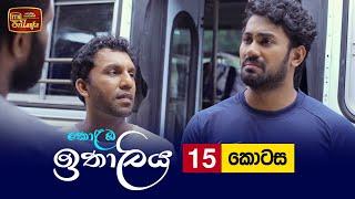 Kolamba Ithaliya   Episode 15 - (2021-06-23)   ITN Thumbnail