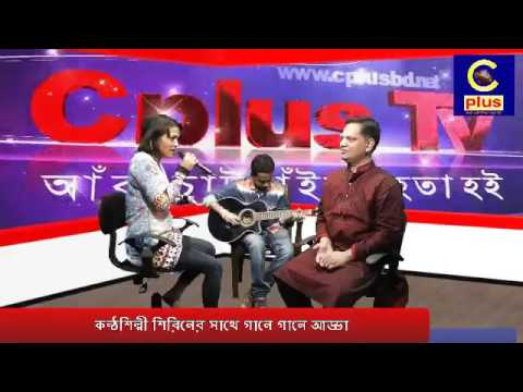 কন্ঠশিল্পী শিরিনের সাথে গানে গানে আড্ডা chittagong song with shirin jawad
